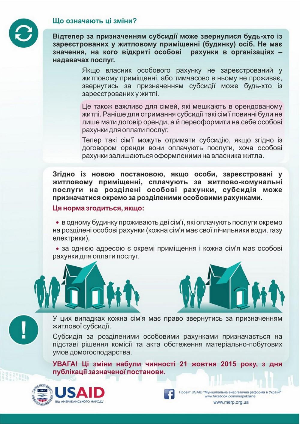"""Нові можливості в умовах призначення субсидій 2 (Інформацію взято із сайту """"Інститут місцевого розвитку"""")"""